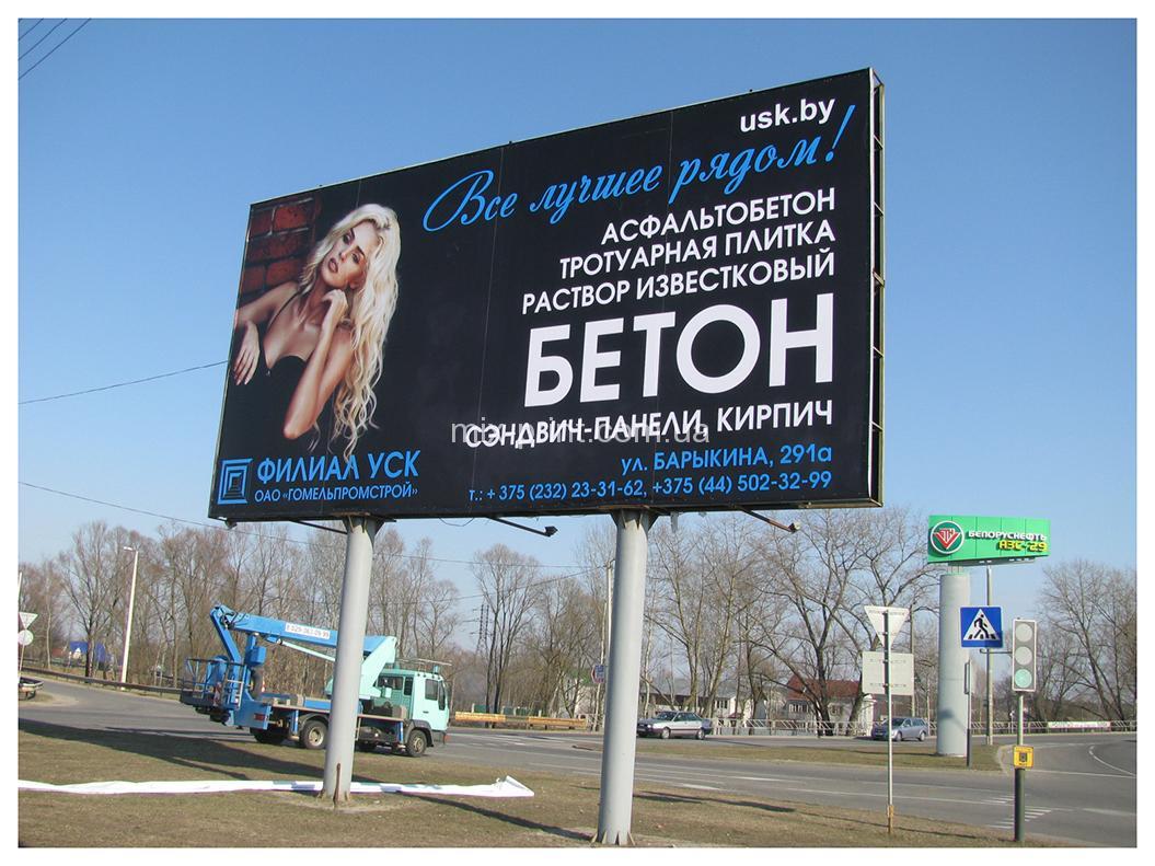 реклама бетона баннер