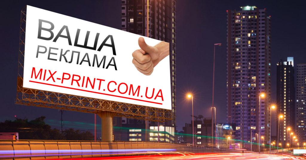 Печать рекламы в Киеве